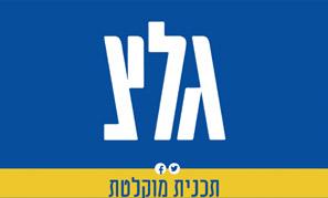 לוגו גל״צ